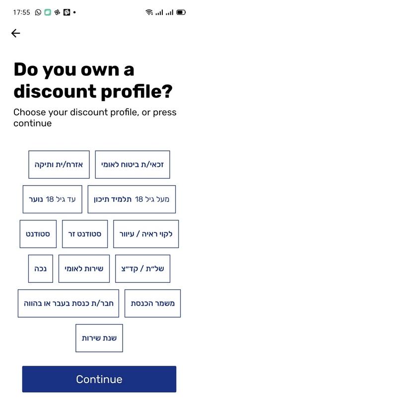 Карточки больше не нужны: в Израиле заработала новая система оплаты проезда